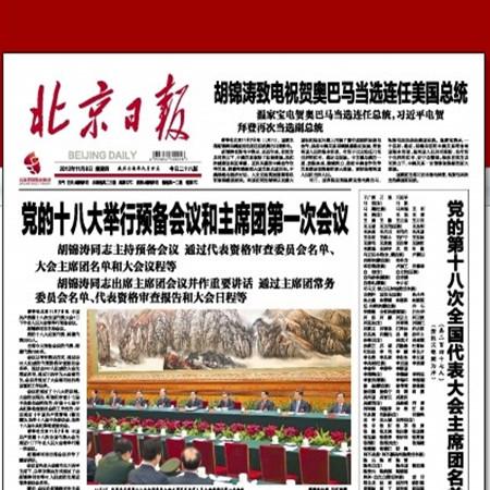 北京日报社电话